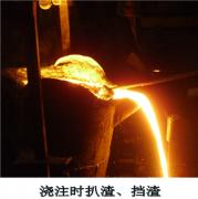 铸造厂铁水浇注的操作要点