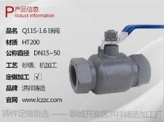 Q11S-1.6 球阀
