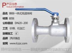 铸钢一体式高温球阀